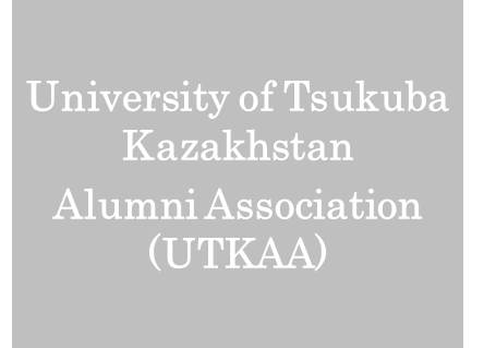 University of Tsukuba Kazakhstan Alumni Association (UTKAA)