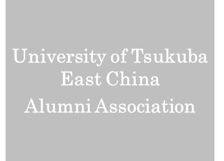 University of Tsukuba East China Alumni Association
