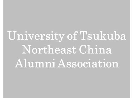 University of Tsukuba Northeast China Alumni Association
