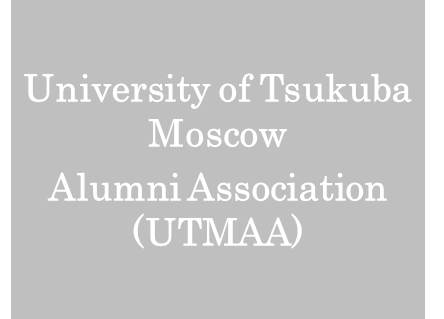 University of Tsukuba Moscow Alumni Association (UTMAA)